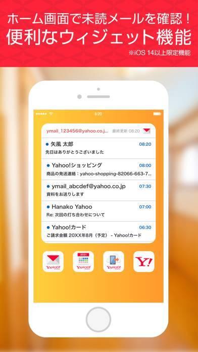 「Yahoo!メール」のスクリーンショット 2枚目