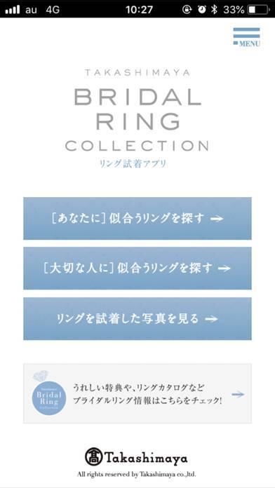 「タカシマヤリング試着アプリ」のスクリーンショット 2枚目