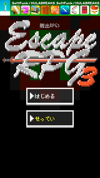 「脱出ゲーム - 脱出RPG3」のスクリーンショット 3枚目