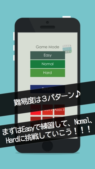 「無料!簡単!楽しい脳トレゲーム 〜カルクチャレンジ〜」のスクリーンショット 2枚目