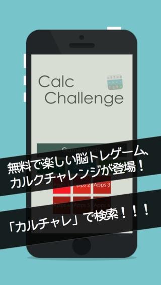 「無料!簡単!楽しい脳トレゲーム 〜カルクチャレンジ〜」のスクリーンショット 1枚目