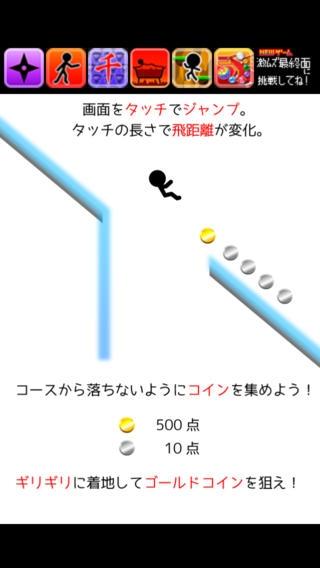 「ギリギリ ウォータースライダー ジャンプ」のスクリーンショット 3枚目