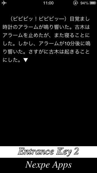 「脱出ゲーム Entrance Key 2」のスクリーンショット 2枚目