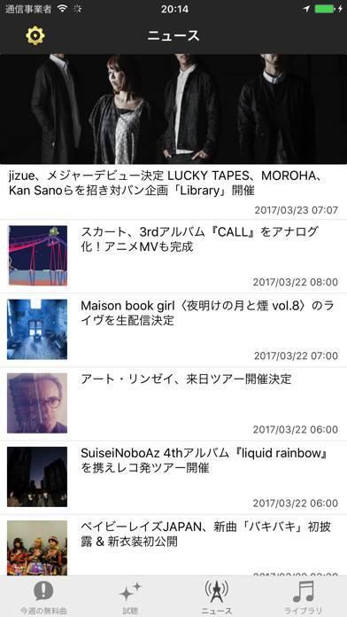 「OTOTOYアプリ」のスクリーンショット 2枚目