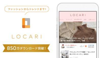 「LOCARI(ロカリ)」のスクリーンショット 1枚目