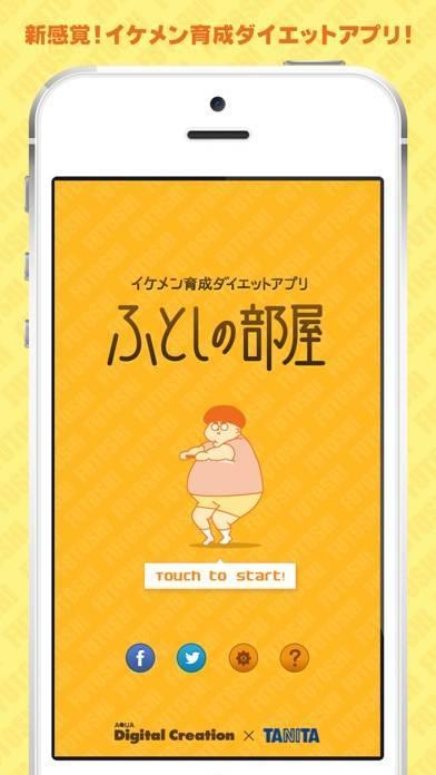 「イケメン育成ダイエット - ふとしの部屋」のスクリーンショット 2枚目