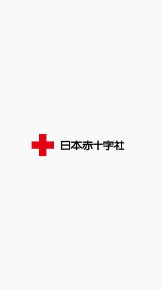 「日本赤十字社 献血@東京」のスクリーンショット 1枚目
