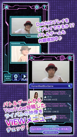 「Daichi presents Human Beat Box GAME」のスクリーンショット 3枚目