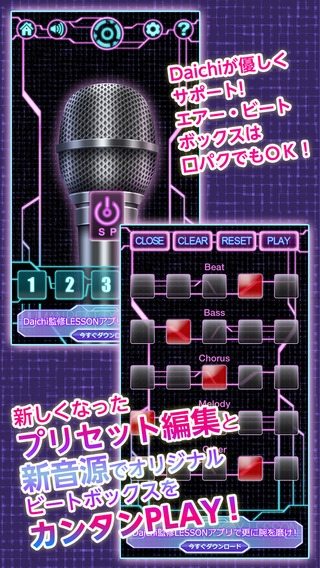 「Daichi presents Human Beat Box GAME」のスクリーンショット 2枚目