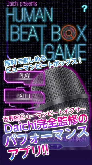 「Daichi presents Human Beat Box GAME」のスクリーンショット 1枚目