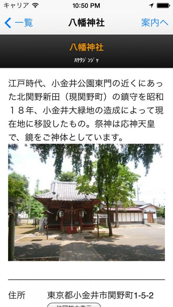 「小金井ナビ」のスクリーンショット 3枚目