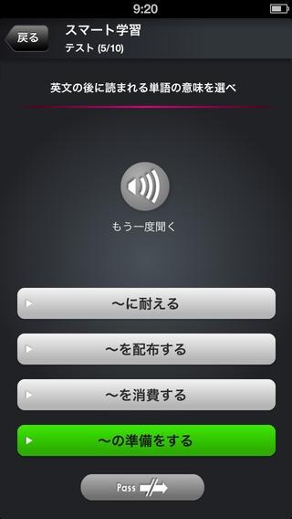 「TOEIC TEST英単語スマートLevel 800」のスクリーンショット 3枚目