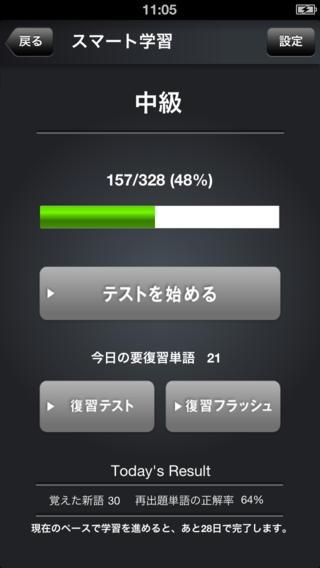 「TOEIC TEST英単語スマートLevel 800」のスクリーンショット 2枚目