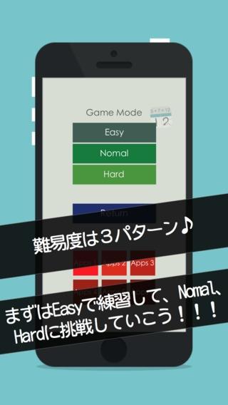 「無料!簡単!楽しい脳トレゲーム 〜カルクチャレンジ2〜」のスクリーンショット 2枚目