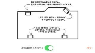 「ルームスキャン Pro」のスクリーンショット 3枚目