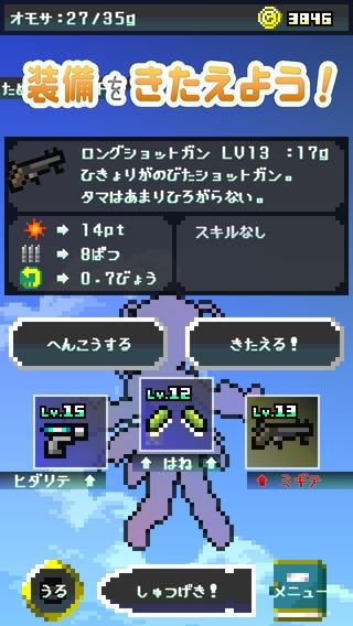 「GUN SPIRITS」のスクリーンショット 3枚目
