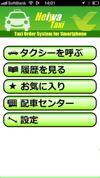 「平和タクシー スマホ呼び出しシステム」のスクリーンショット 1枚目