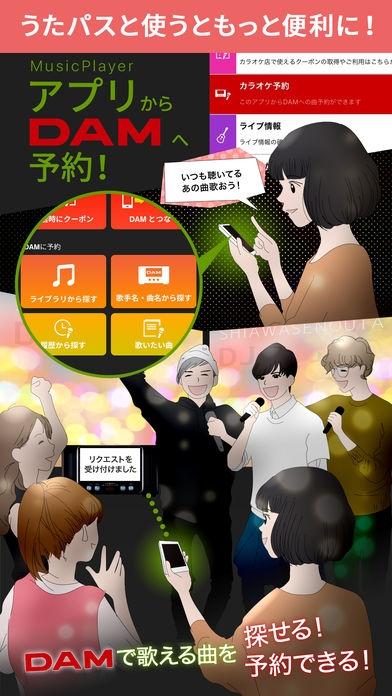 「Music Player (LISMO)」のスクリーンショット 1枚目