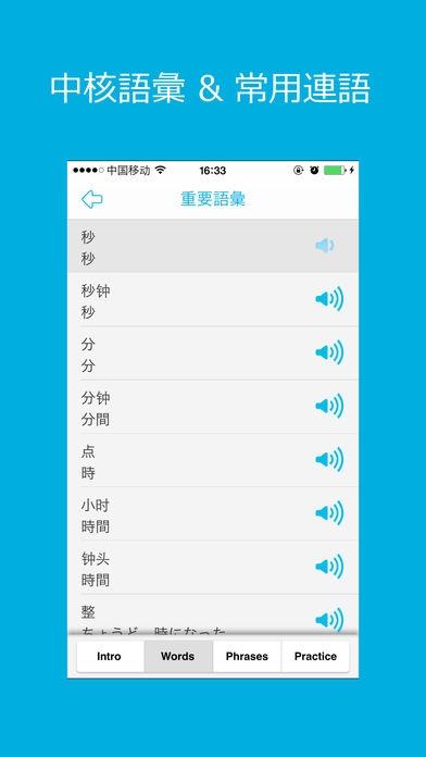 「中国語を学ぶーHello HSK4級」のスクリーンショット 3枚目