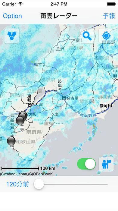 「四次元雨雲レーダー」のスクリーンショット 2枚目