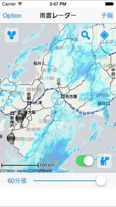 「四次元雨雲レーダー」のスクリーンショット 3枚目