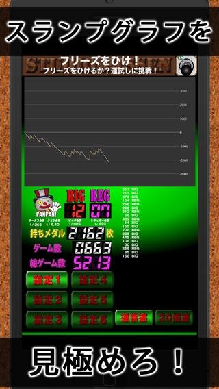 「アイジャグスランプシミュレーター パチスロのグラフで設定攻略!アイムジャグラー解析推測ツール」のスクリーンショット 2枚目