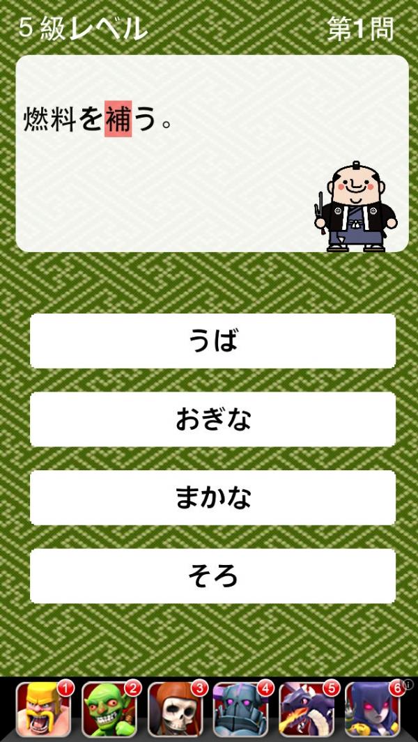 「漢字検定くいず-竹」のスクリーンショット 2枚目