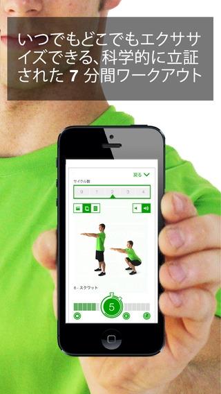 「7 分間エクササイズ - 7 Minute Workout Challenge」のスクリーンショット 1枚目