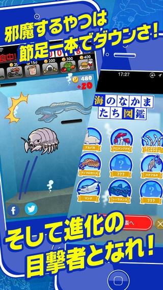 「【絶食!】ダイオウグソクムシ【深海】」のスクリーンショット 3枚目