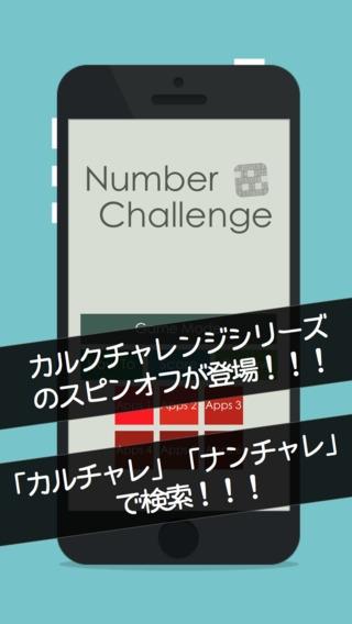 「無料!簡単!楽しい脳トレゲーム 〜ナンバーチャレンジ〜」のスクリーンショット 1枚目