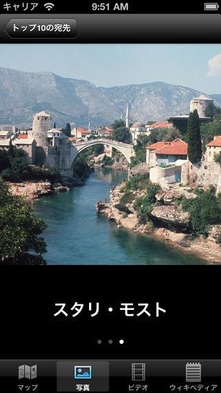「クロアチアの観光スポットベスト10―見逃せないもの満載のトラベルガイド」のスクリーンショット 2枚目