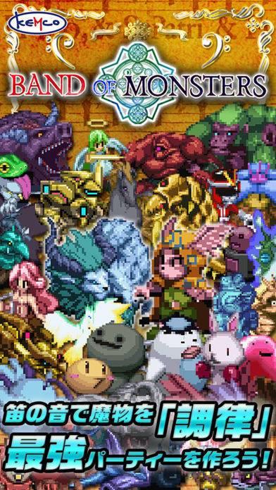 「RPG バンドオブモンスターズ」のスクリーンショット 1枚目