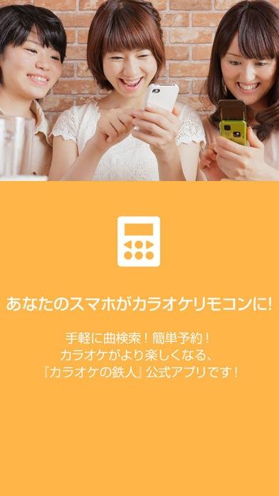 「カラオケリモコンbyカラオケの鉄人 〜カラ鉄ナビ〜」のスクリーンショット 2枚目