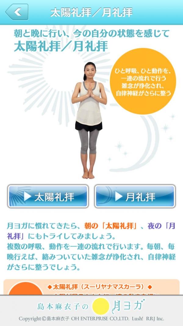 「島本麻衣子の月ヨガ-月のリズムに合わせて心と体を整えます‐」のスクリーンショット 3枚目
