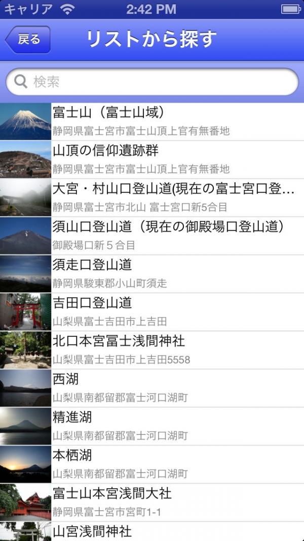 「富士山世界遺産マップ」のスクリーンショット 3枚目
