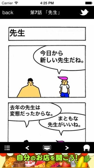 「【おまめサンシロー劇場】無料漫画 シュール系脱力コミック 作/おまめサンシロー」のスクリーンショット 2枚目