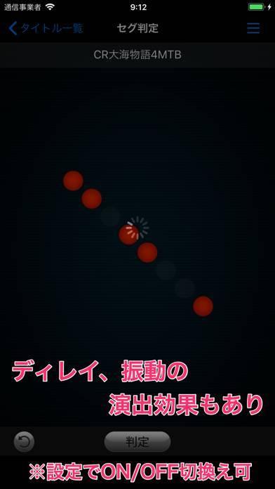 「パチンコセグ判定 iSeg」のスクリーンショット 3枚目