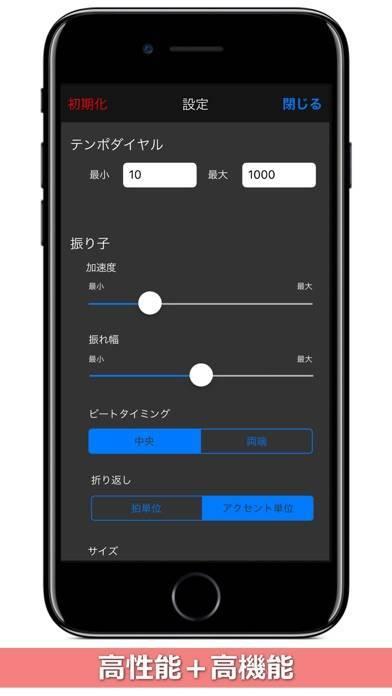 「KAWAI メトロノーム」のスクリーンショット 3枚目
