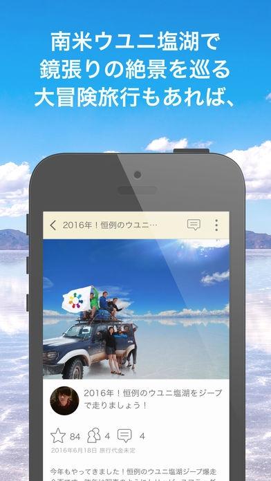 「trippiece-みんなで旅する旅行SNSトリッピース」のスクリーンショット 3枚目
