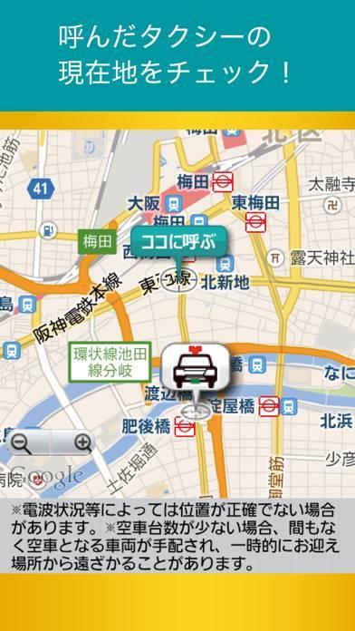 「MKタクシースマホ配車」のスクリーンショット 3枚目