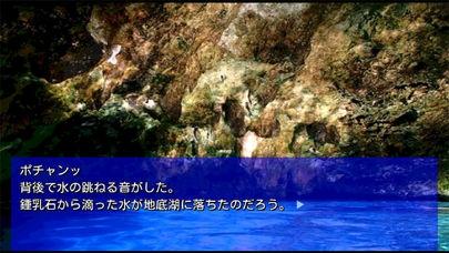 「無料ノベルホラーゲーム - プレイする怖い話」のスクリーンショット 2枚目