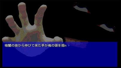 「無料ノベルホラーゲーム - プレイする怖い話」のスクリーンショット 3枚目