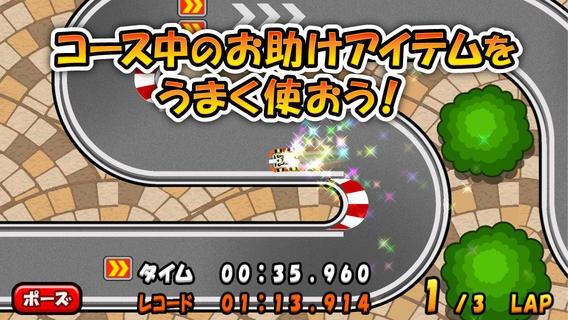 「ゴー!ゴー!カート」のスクリーンショット 3枚目
