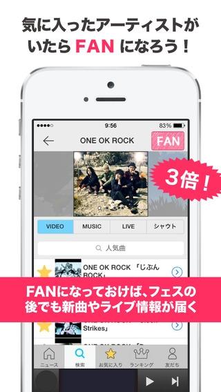 「フェスを3倍楽しむ無料音楽アプリFAN」のスクリーンショット 3枚目