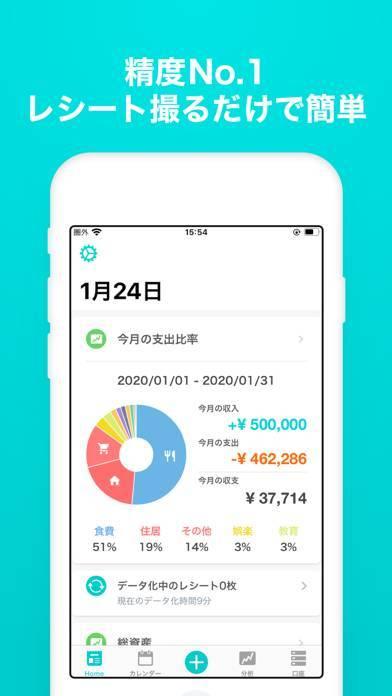 「家計簿 Dr.Wallet-人気の簡単家計簿(かけいぼ)」のスクリーンショット 1枚目