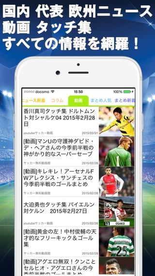 「サカ速-サッカーニュースまとめ」のスクリーンショット 1枚目