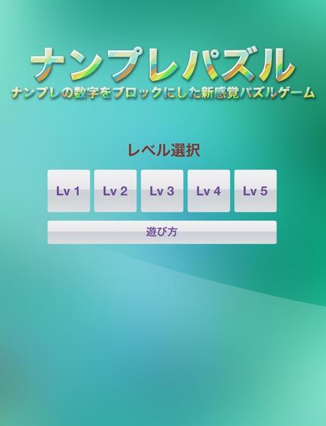 「ナンプレパズル」のスクリーンショット 3枚目