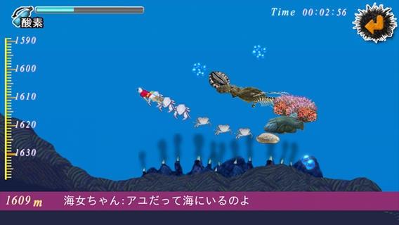 「潜りすぎる海女」のスクリーンショット 2枚目