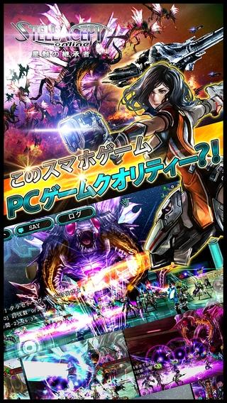 「RPG ステラセプトオンライン」のスクリーンショット 1枚目