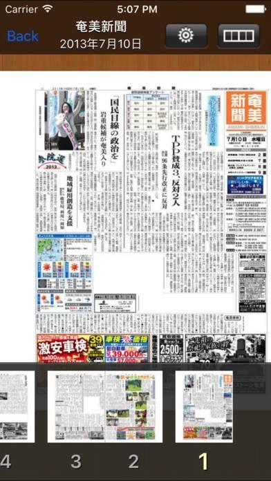 「新聞オンライン」のスクリーンショット 2枚目